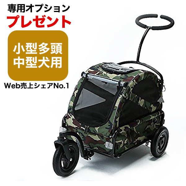 【あす楽】【正規保証つき】エアバギー フォー ドッグ トゥインクル[Air Buggy for DOG TWINKLE] カモフラージュ (迷彩) 4580445403735 / #w-142840