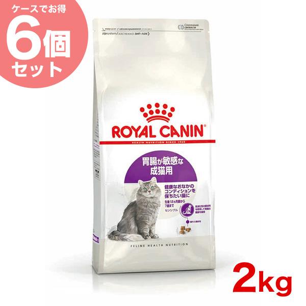 【あす楽】【お得な6個セット】ロイヤルカナン センシブル 2kg / 胃腸がデリケートな成猫用 1歳~7歳まで/ 安心の正規品 / 猫 /[ROYAL CANIN FHN 猫用ドライ キャットフード cat ネコ ねこ] 3182550702317 #w-145120【RC_DRY】