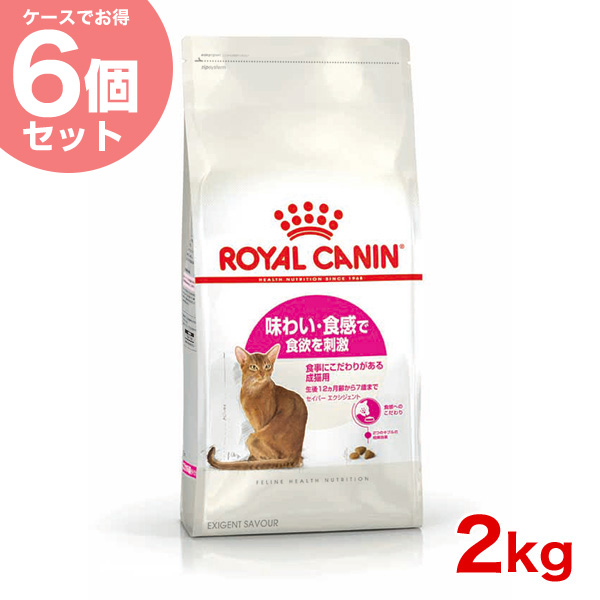 【本日最終…最大57%オフ!新春セール】【あす楽】ロイヤルカナン エクシジェント35/30 2kg / 味わい・食感で選ぶ成猫用 1歳~7歳まで/ 猫 /[ROYAL CANIN FHN 猫用ドライ キャットフード cat ネコ ねこ] 3182550717137 #w-145126【RC_DRY】【お得な6個セット】