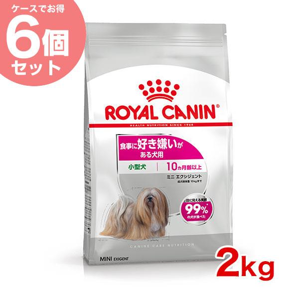【本日最終…最大57%オフ!新春セール】【あす楽】ロイヤルカナン ミニ エクシジェント 2kg / 食事にこだわりがある小型犬用 / 安心の正規品 / 犬 /[ROYAL CANIN SHN 犬用ドライ] JAN:3182550795197 #w-145144【お得な6個セット】