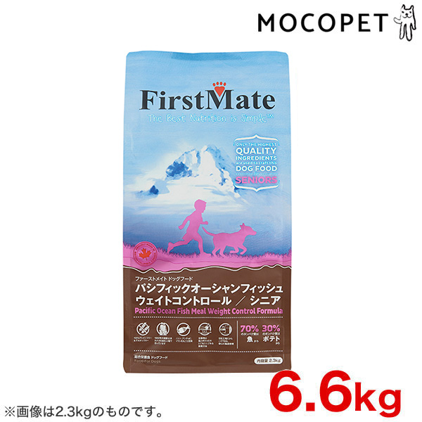 ファーストメイト[FirstMate] ドッグフード ウエイトコントロール シニア 高齢犬用・体重管理用 6.6kg 072318100826 #w-145241