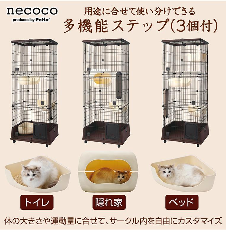 3段タイプ タワー構造 ペティオ / [Petio] [necoco] キャットゲージ キャットルームサークル 【猫ケージ&お出かけSALE】 猫用ケージ ネココ 【あす楽】 #w-145409 JAN:4903588250880