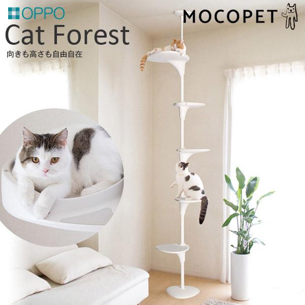 OPPO[オッポ] CatForest ホワイト / JAN:4904771109022 / おしゃれ キャットタワー 突っ張り スリム 省スペース シンプルな猫タワー モダン #w-146119