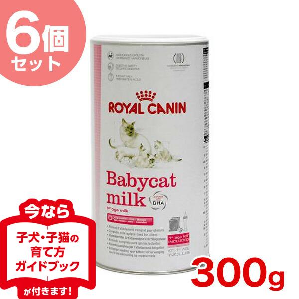 【あす楽】【アウトレット】[ロイヤルカナン]ROYAL CANIN 【お得な6個セット】ベビーキャットミルク 幼猫用 300g 生後すぐからの子猫用 生後0~2ヵ月齢まで FHN 幼猫用 3182550710862 #ow-147640-00-00