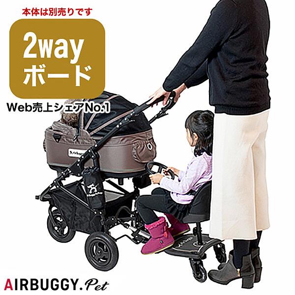 [エアバギーフォードッグ]AirBuggy for Dog 【正規品】エアバギー 2WAYボード キャリー 犬 ベッド ドーム2 ベビーカー COCO 子供 キッズ 4580445404411 #w-147802