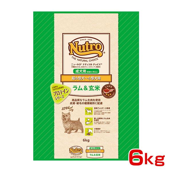 ナチュラルチョイス ラム&玄米 成犬用 6kg / 超小型~小型犬用 プロテインシリーズ #w-147943