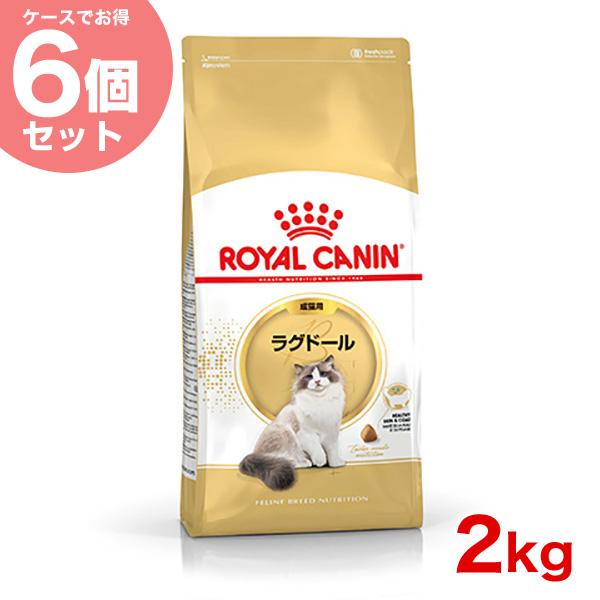 【あす楽】ロイヤルカナン ラグドール 2kg×6個 /3182550825351 / 生後12ヶ月から12歳までの成猫用 FBN ROYAL CANIN / #w-149016【FBN_201607_04】【お得な6個セット】