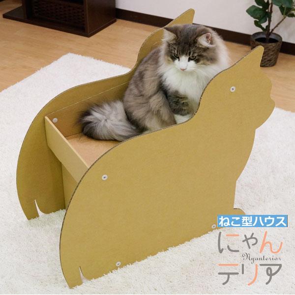 [キャティーマン]CattyMan ダンボールで作る猫ファニチャー にゃんテリア ねこ型ハウス 4976555878912 #w-149463