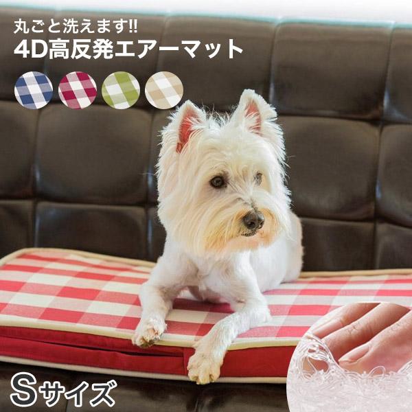 【あす楽】4D高反発エアークッションマット体圧分散ペット用マットレス 洗える 蒸れにくい シニア 老犬 猫 高齢ペット 介護用品 床ずれ防止 Sサイズ #w-149466