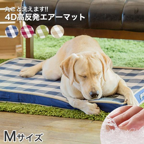 【あす楽】4D高反発エアークッションマット体圧分散ペット用マットレス 洗える 蒸れにくい シニア 老犬 猫 高齢ペット介護用品 床ずれ防止 Mサイズ #w-149467