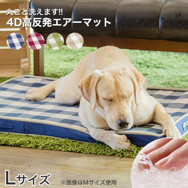 4D高反発エアークッションマット体圧分散ペット用マットレス 洗える 蒸れにくい 老犬 猫 高齢ペット介護用品 床ずれ防止 L ブルー×チェック #w-149468
