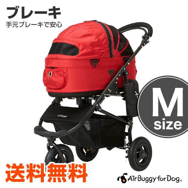 【本日最終…最大57%オフ!新春セール】【正規品】エアバギーフォードッグ ドーム2 ブレーキ[Air Buggy for Dog DOME2 BRAKE] タンゴレッド(赤) Mサイズ / 犬カート #w-149476