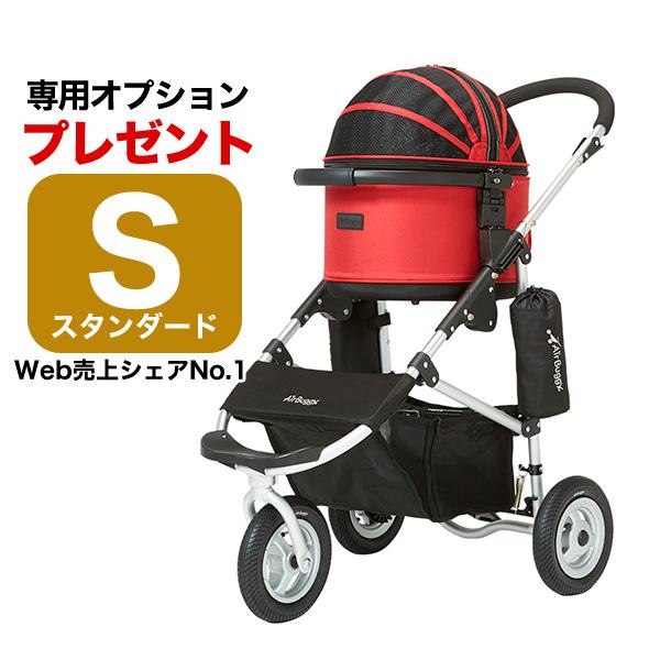 【あす楽】【正規品】エアバギー ドーム2 スタンダード[Air Buggy For Small Animals DOME2 S Plus STANDARD] タンゴレッド(赤) Sサイズ / 猫 小動物 カート #w-149480