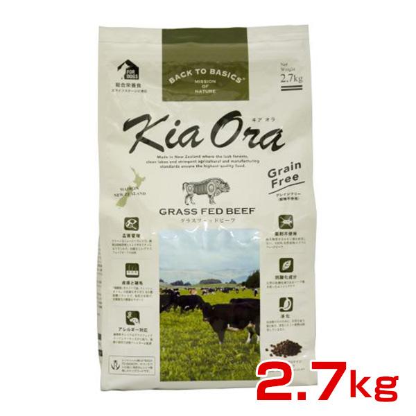 KiaOra[キアオラ] ドッグフード グラスフェッドビーフ 牧草牛 2.7kg 全年齢対応 超小型犬~大型犬まで 4963974020725 #w-150269
