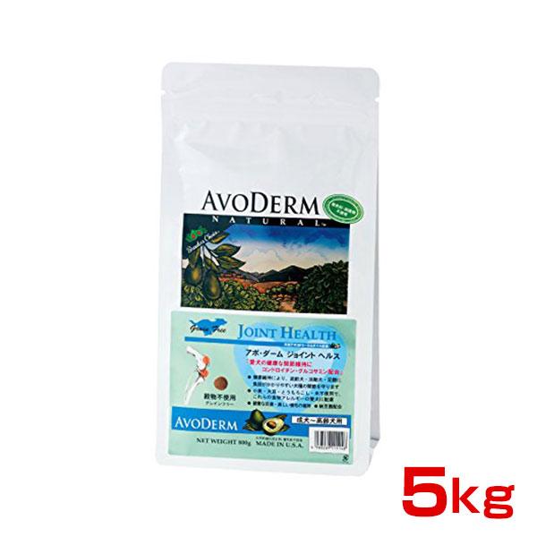 アボダーム[AVO DERM] ジョイントヘルス 成犬~高齢犬用 5kg 4988269111162 #w-150411