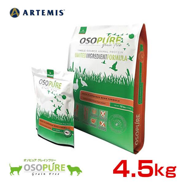 アーテミス[ARTEMIS] オソピュアグレインフリー ダック&ガルバンゾー 犬用 4.5kg / 犬用 ドッグフード ドライフード 813369001669 #w-150489