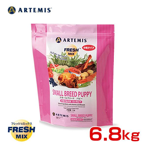 アーテミス[ARTEMIS] フレッシュミックス スモールブリード パピー 小粒タイプ 6.8kg / 犬用 ドッグフード ドライフード 813369001058 #w-150509