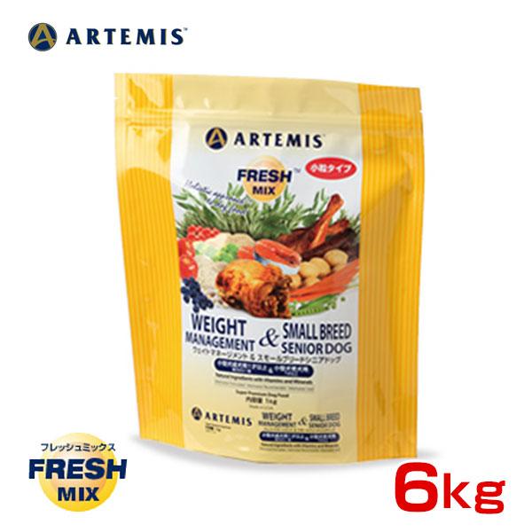 アーテミス[ARTEMIS] フレッシュミックス ウェイトマネージメント&スモールシニアドッグ 6kg / 犬用 ドッグフード ドライフード 813369001997 #w-150523