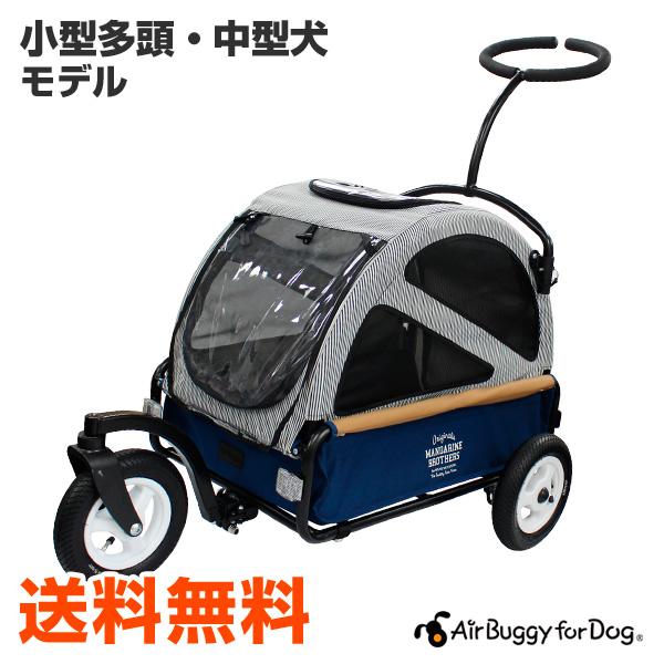 【本日最終…最大57%オフ!新春セール】【あす楽】【正規品】エアバギー フォー ドッグ トゥインクル[Air Buggy for DOG TWINKLE] マンダリンブラザーズ[MANDARINE BROTHERS]限定カラー JAN:4589750286309 / w-150770