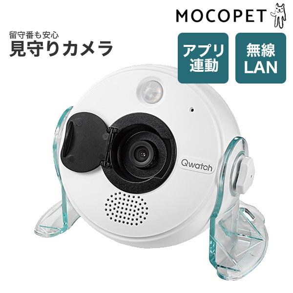 全品ポイント3倍★アイ・オー・データ機器 見守りカメラQwatch TS-WRLA 4957180121840 #w-151245