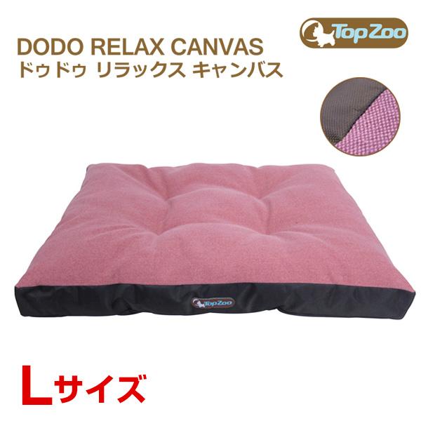 [トップズー]TopZoo ドゥドゥリラックスキャンバス ピンク クッションマット L 3760173584604 #w-151677