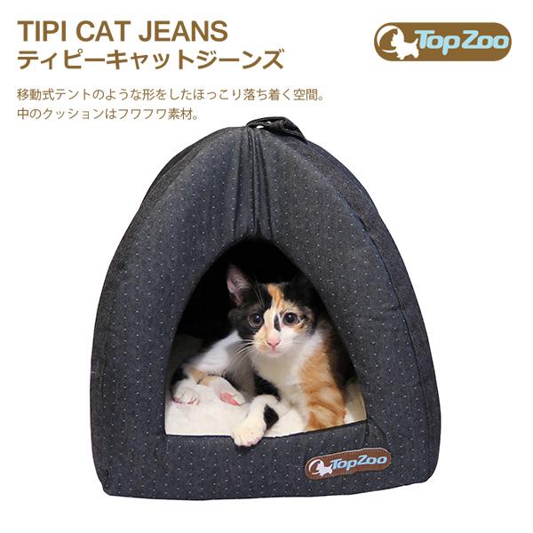 [トップズー]TopZoo ティピーキャットジーンズ テント風ベッドハウス 猫用 3760173586349 #w-151688