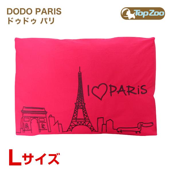 [トップズー]TopZoo ドゥドゥ パリ L クッションベッド 3760173584772 #w-151691