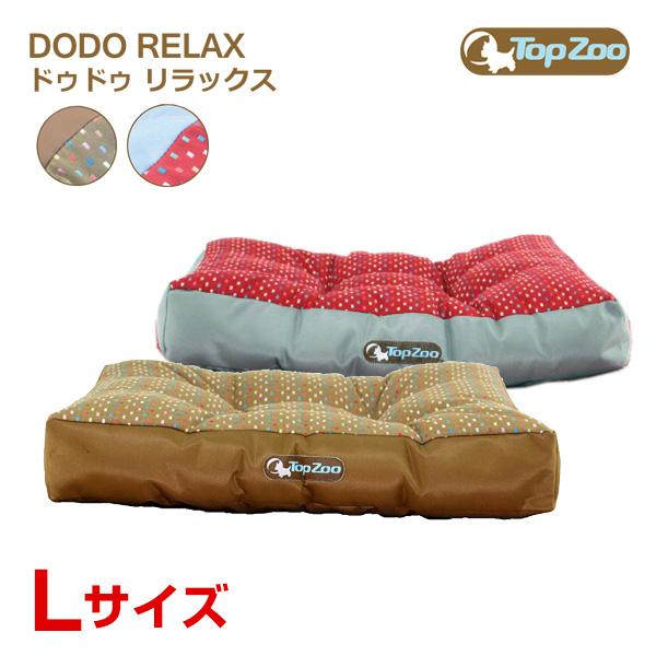[トップズー]TopZoo クッションマット ドゥドゥリラックス 犬猫用 L チョコ ラズベリー 2色から選べる #w-151721