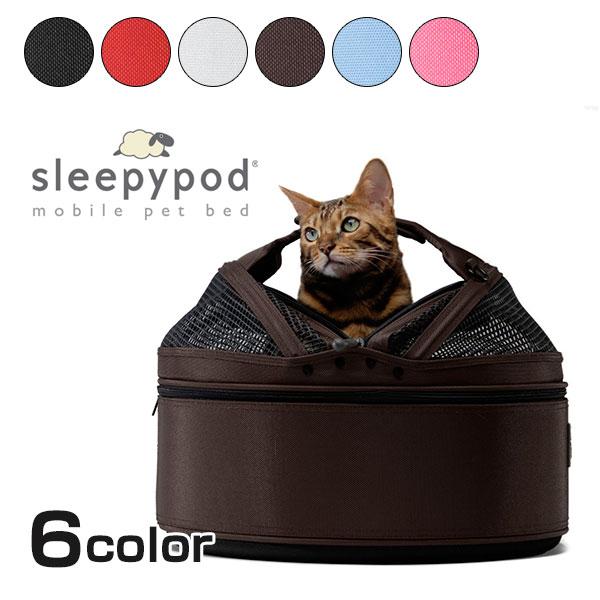 [スリーピーポッド]sleepypod 犬猫のための高品質キャリーバッグ 快適、頑丈な作り ペットと旅行、お出掛け 6色から選べる #w-151733 防災セット
