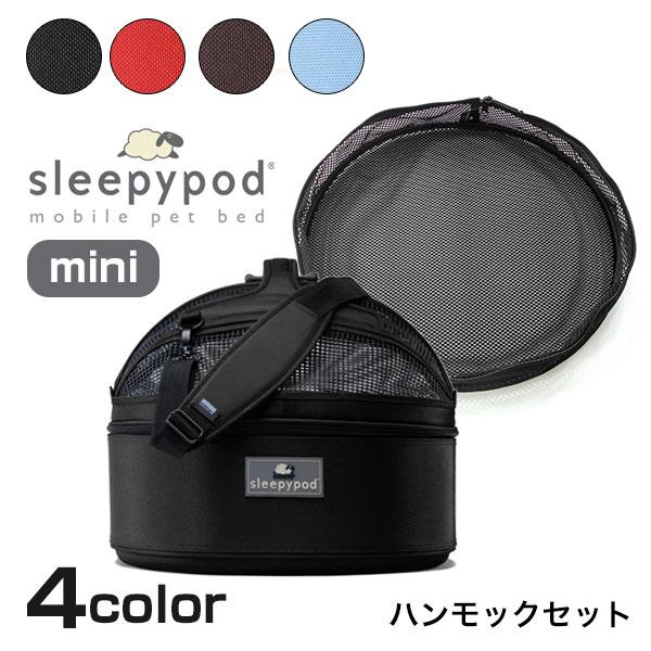 [スリーピーポッド]sleepypod 犬猫のための高品質キャリーバッグ mini ハンモックセット快適、頑丈な作り ペットと旅行、お出掛け 選べる4色 通院 #w-151736 防災セット