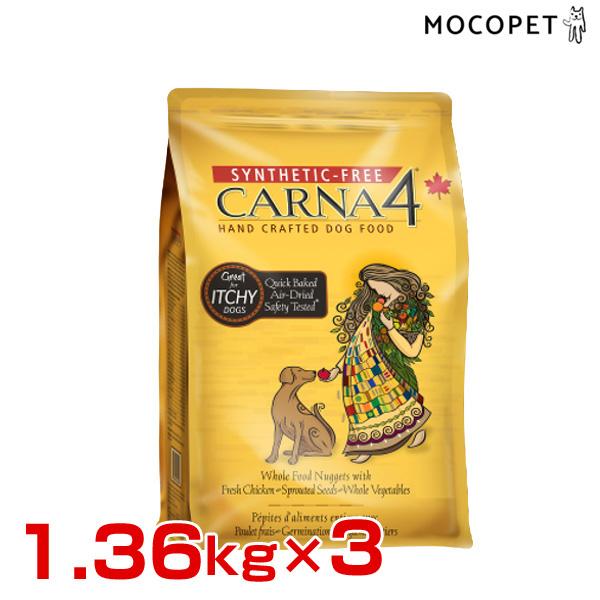 [カーナ4]CARNA4 オリジナル チキン ドライフード 1.36kg×3個パック 食物アレルギー、皮膚トラブル、関節炎に 無添加フード 4589567250081 #w-151834