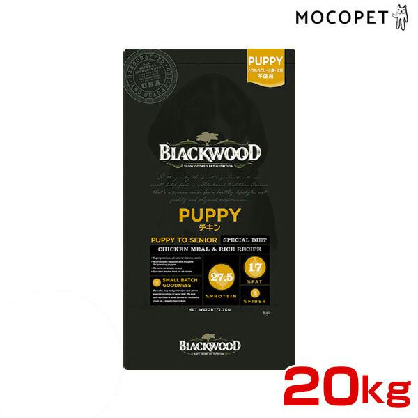 【あす楽】【豪華おまけ付!早い者勝ち☆彡】[ブラックウッド]BLACKWOOD パピー チキン 20kg(5.4kg×4袋) ドッグフード 全犬種 離乳後~老齢期 とうもろこし、小麦、大豆不使用 アレルゲン配慮フード 4562210501006 #w-151844
