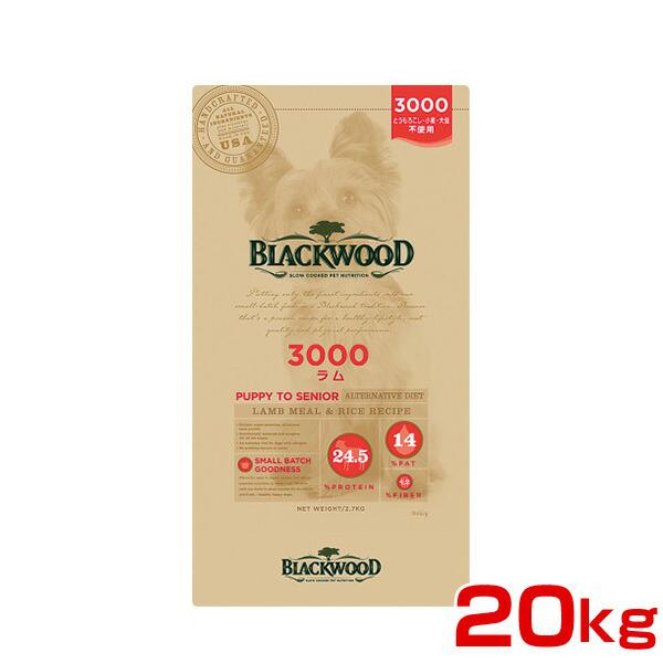 [ブラックウッド]BLACKWOOD 3000 ラム 20kg ドッグフード 小粒 全犬種 離乳後~老齢期 とうもろこし、小麦、大豆不使用 アレルゲン配慮 4562210501037 #w-151852