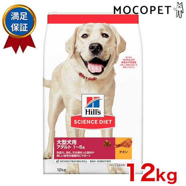 サイエンスダイエット アダルト 大型犬種用 12kg / 成犬用 1歳~5歳 / 犬 ドッグフード ドライ w-152172 0052742015286