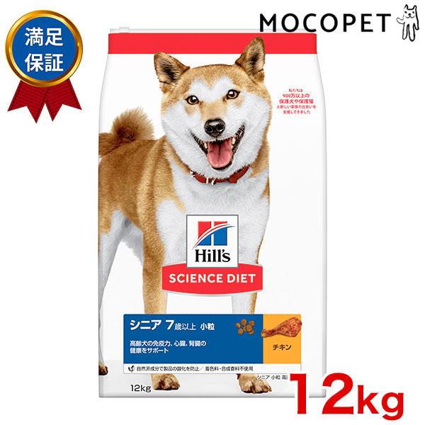 【あす楽】サイエンスダイエット シニア 小粒 12kg / 高齢犬用 7歳以上 / 犬 ドッグフード ドライ シニア w-152184 0052742015323