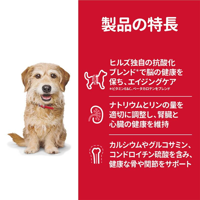 [ヒルズ・コルゲート サイエンス・ダイエット]Hill's SCIENCE DIET 10歳以上 シニア プラス 小粒 高齢犬用 3.3kg 0052742014630 #w-152194