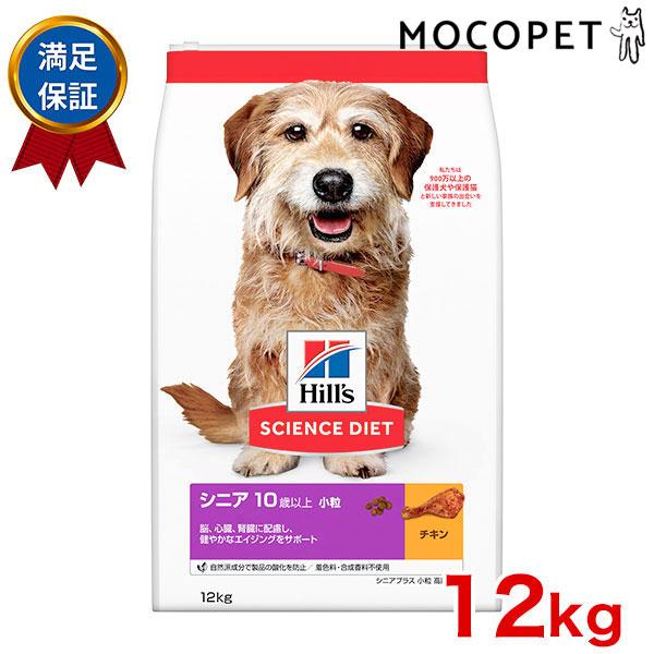 サイエンスダイエット シニアプラス 小粒 12kg / 高齢犬用 10歳以上 / 犬 ドッグフード ドライ シニア w-152196 0052742015330