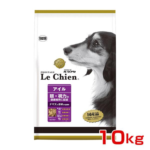 プロステージ ル・シアン アイル ブリーダーズパック 眼・視力の健康維持に配慮 成犬用 10kg ブリーダーズパック/ PROSTAGE ルシアン アイル #w-152315
