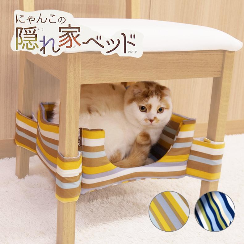 [キャティーマン]CattyMan にゃんこの隠れ家ベッド 4976555878547 #w-152594-00-01