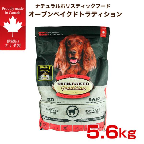 [オーブンベイクド トラディション]OVEN-BAKED TRADITION アダルト ラム 成犬用 大粒 5.6kg 0669066001927 #w-152715