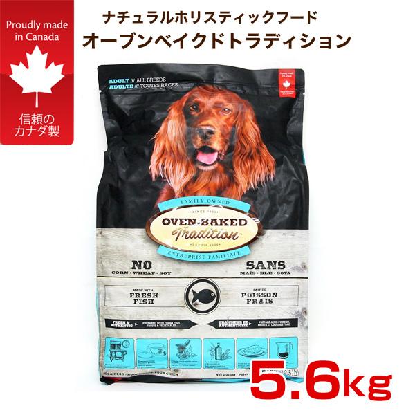 [オーブンベイクドトラディション]OVEN-BAKED TRADITION アダルト フィッシュ 成犬用 大粒 5.6kg / 0669066001729 #w-152718-00-00