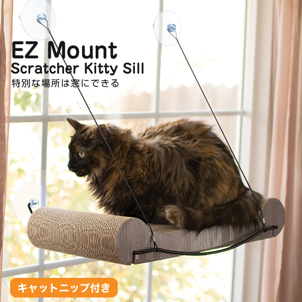 K&H キティ スティル EZ マウント スクラッチャー 窓にできるつめとぎ 吸盤 爪とぎ 猫用 ダンボール Kitty Still EZ Mount scratcher KH9550 0655199095506 #w-152758-00-00