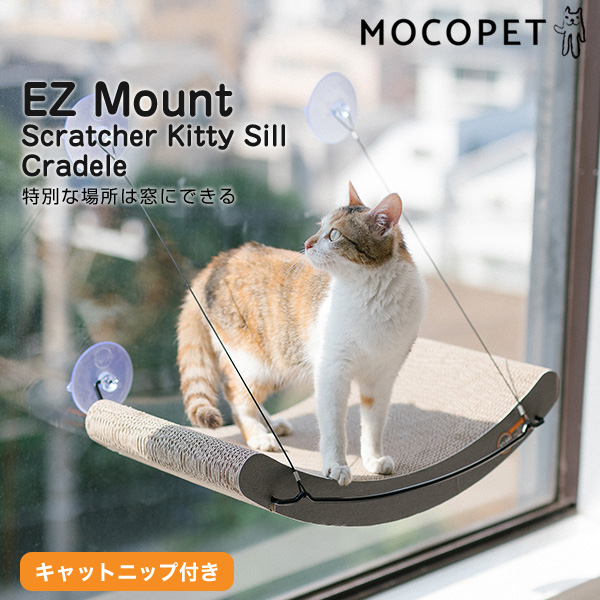 K&H キティ スティル クレイドル EZ マウント スクラッチャー 窓にできるつめとぎ 吸盤 爪とぎ 猫用 ダンボール Kitty Still Cradle EZ Mount scratcher KH9555 0655199095551 #w-152760