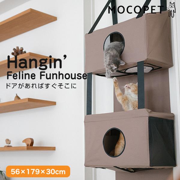K&H 場所を取らない!ドアにできるキャットハウス ハンギン フィーライン ファンハウス Hangin Feline Funhouse 猫用 0655199032204 #w-152764