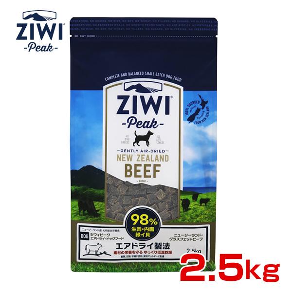 ジウィピーク[ZiwiPeak] エアドライ ニュージーランド・ グラスフェッドビーフ 2.5kg / ジーウィーピーク JAN:9421016593163 #w-152958