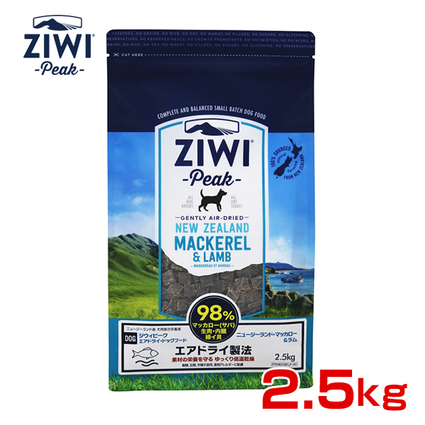 ジウィピーク[ZiwiPeak] エアドライ ニュージーランド・ マッカロー&ラム 2.5kg / ジーウィーピーク 9421016594115 #w-152960