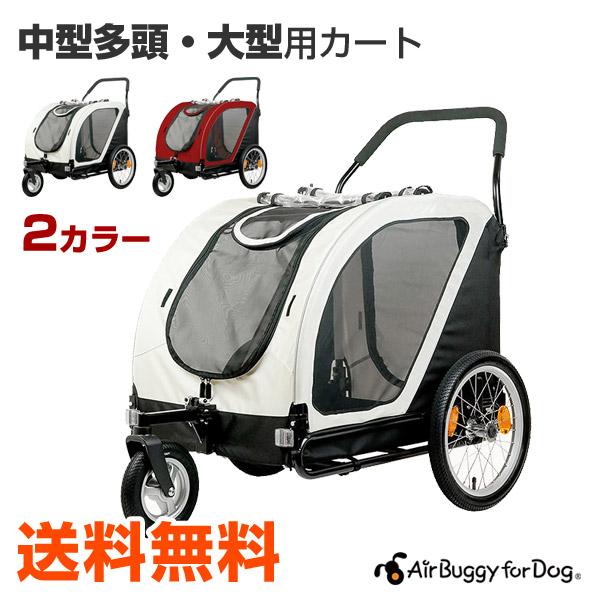【本日最終…最大57%オフ!新春セール】[エアバギーフォードッグ]AirBuggy for Dog ネストバイク[NEST BIKE] ロイヤルミルク カート 中型犬 多頭飼い 大型犬 [耐荷重45kg] 4580445409980 #w-153024-00-01