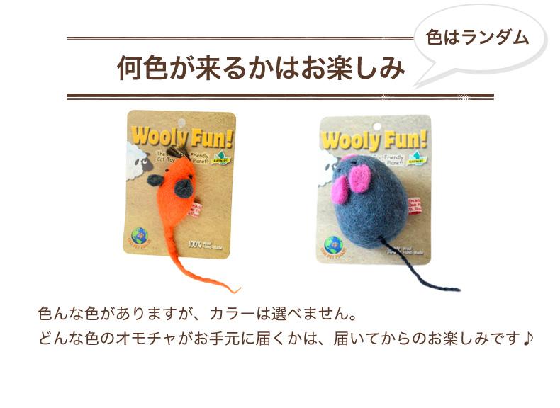 [ウーリーファン]Wooly Fun!! Whisker Mouse ウール おもちゃ 猫用 コスゲ キャットニップ 734663861479 w-154261-00-00