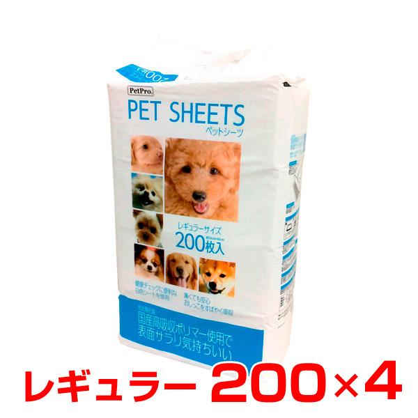 [ペットプロ]PetPro ペットシーツ レギュラー 200枚×4個 4981528721041 #w-154896-00-00 犬用品 トイレ用品
