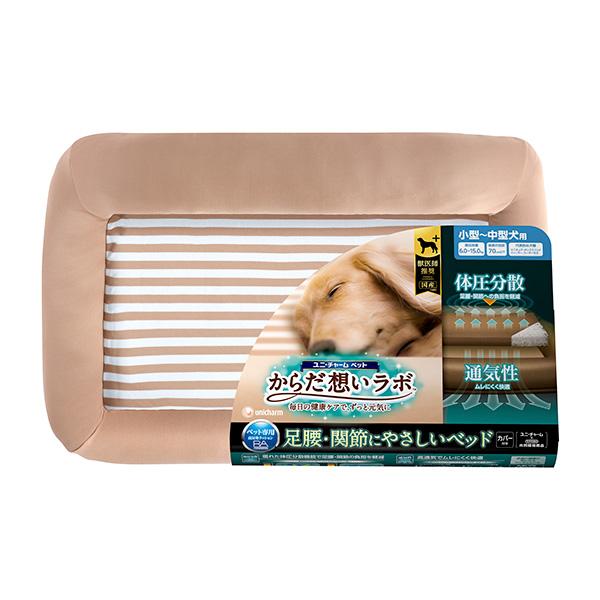 ユニチャーム からだ想いラボ ベッド小中型犬用1台 ユニ・チャーム 足腰・関節にやさしいベッド 小型~中型犬用 4520699676356 #w-155136-00-00 家具